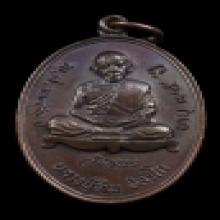 เหรียญเจริญพรล่าง หลวงปู่ทิม วัดละหารไร่ จ.ระยอง