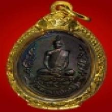 เหรียญเยือนอินเดีย ทองแดงรมดำ ตลับทอง