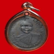 เหรียญหลวงพ่อคูณรุ่นแรกปี 12 จารเดิม