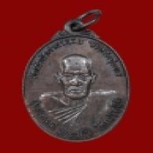 เหรียญหลวงพ่อสงฆ์ รุ่นโลกะวิทูอิติ ปี2519