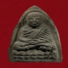 หลวงปู่ทวด เนื้อว่าน รุ่นแรก วัดเมืองยะลา จัมโบ้ กรรมการ