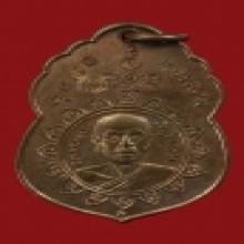 เหรียญ ลพ. ทองสุข วัดสะพานสูง รุ่นแรก หลังโสธร