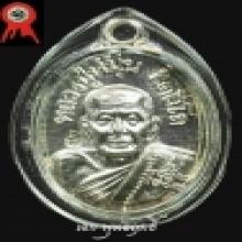 หลวงปู่หมุน เหรียญเม็ดแตง เนื้อเงิน แชมป์ล่าสุด