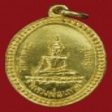 เหรียญ ลพ. เกษร วัดท่าพระ รุ่น3