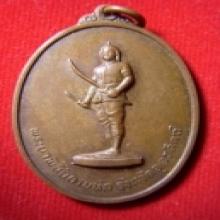 เหรียญพระยาพิชัยดาบหัก