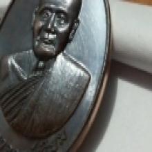 เหรียญแจกทานหลวงปู่เอี่ยมวัดสะพานสูง