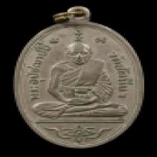 เหรียญ หลวงพ่ออี๋ วัดสัตหีบ ปี๒๕๑๑