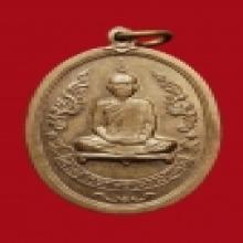 เหรียญหลวงปู่โต๊ะรุ่นแรกเนื้อนวะกระไหล่ทองสภาพสวย