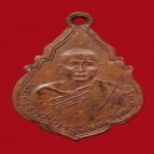 เหรียญรุ่นแรกทรงพุ่มข้าวบิณฑ์ หลวงพ่อเพชร วัดนนทรีย์