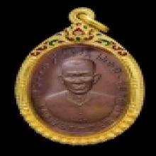 เหรียญแปะโรงสี รุ่น 1 อ. โง้ว กิม โคย