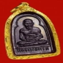 เหรียญซุ้มกอหลวงปู่ทวด สวยจัดๆพร้อมทองครับ