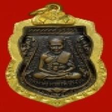 เหรียญเสมาหลวงปู่ทวดรุ่น๓บล็อคกิ่งไผ่กลากน้อยสวยน่ารักครับ