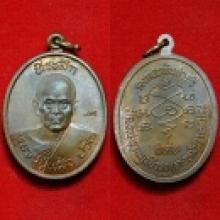 เหรียญทองแดง หลวงปู่แผ้ว รุ่นคงกระพันชาตรี