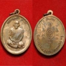เหรียญทองแดง หลวงปู่แผ้ว รุ่นเพชรกลับ