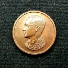 เหรียญคุ้มเกล้า พิมพ์ใหญ่ เนื้อนวโลหะ