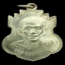 เหรียญ ลพ.ชื่น วัดตำหนักเหนือ รุ่นแรก เนื้อเงิน ปี07