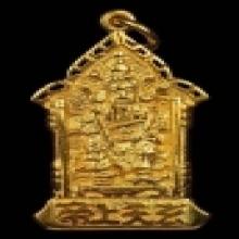 เหรียญเจ้าพ่อเสือ รุ่น2 ทองคำ
