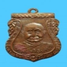 เหรียญหลวงปู่เพิ่ม รุ่นสอง ตาซ้อน