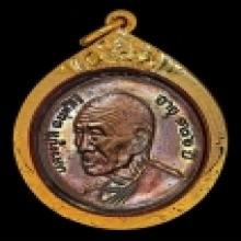 เหรียญพรหมวิหาธรรมหลวงปู่สี บล๊อคธรรมดา