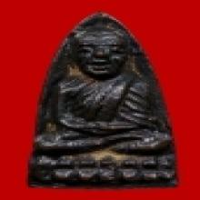 หลวงปู่ทวด เตารีดเล็ก ปี2505
