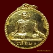 เหรียญรุ่นแรกหลวงพ่อห้อม อมโร วัดคูหาสุวรรณ จ.สุโขทัย