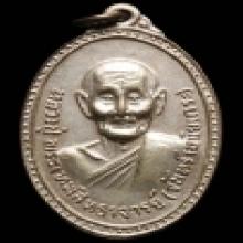 เหรียญหลวงปู่จันทร์ วัดศรีเทพ ปี 2515 บล็อกนิยมสวยเดิมครับ