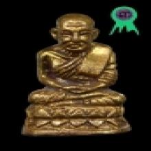 อาจารย์นอง บัวรอบเนื้อทองเหลืองปี41
