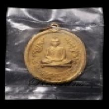 เหรียญรุ่นแรก นวะกะหลั่ยทอง หลวงปู่โต๊ะ ปี2510
