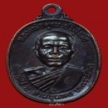 เหรียญ'หลวงพ่อคูณ ปี ๒๕๑๗