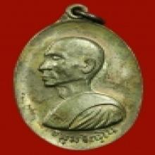 เหรียญหันข้าง ลพ.ม่น วัดเนินตามาก รุ่นแรก ปี2517 เนื้อนวะ
