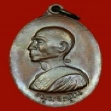 เหรียญหันข้าง ลพ.ม่น วัดเนินตามาก รุ่นแรก ปี2517 ทองแดง