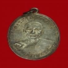 เหรียญหลวงพ่อแฉ่งวัดปากอ่าวบางตะบูนรุ่นแรก