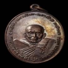 เหรียญอาจารย์นำ วัดดอนศาลา ปี ๒๕๒๖