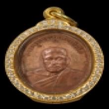 เหรียญหลวงพ่อทองศุข วัดโตนดหลวง สวยแชมป์