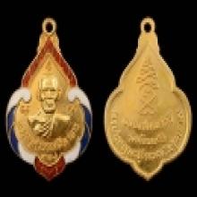 เหรียญฉลองสมณศักดิ์เนื้อทองคำ หลวงพ่อทอง วัดก้อนแก้ว