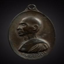เหรียญรุ่นแรก เนื้อนวะ หลวงปู่ม่น