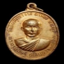 เหรียญ ลพ.เกลี้ยง วัดเนินสุธาวาส รุ่นแรก ปี2514