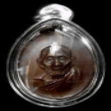 เหรียญ หลวงปู่สี อรหันต์ หน้าแก่ เนื้อทองแดง วัดเขาถ้ำบุญนาค