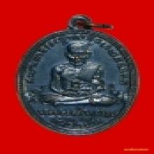 เหรียญหลวงพ่อทวด รุ่น 2 ไข่ปลาเล็ก บล็อคทองคำ ปี 2502