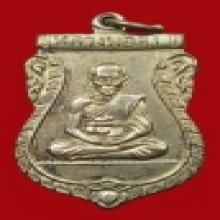 เหรียญเสมา หลวงพ่อจง วัดหน้าต่างนอก ปี 2496