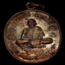 เหรียญมหาลาภหลวงปู่สีไม่ตอกโค้ตเนื้อทองแดง