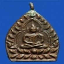 เหรียญเจ้าสัวทองแดง หลวงปู่บุญ วัดกลางบางแก้ว