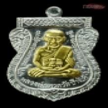หลวงปู่ทวด ๑๐๐ ปี อ.ทิม เนื้อเงินหน้ากากทองคำ เบอร์ ๒๖๓