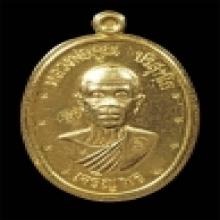 เหรียญหลวงพ่อคูณรุ่น เจริญพรล่าง เนื้อทองคำ