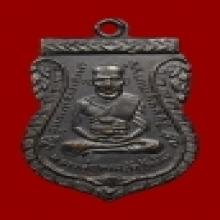 เหรียญหลวงพ่อทวด รุ่น 3 ปี 2504 พิมพ์ลึกไม่มีจุด-หลังยิ้ม