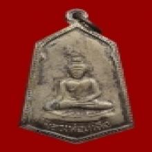 เหรียญหลวงพ่อเหลือ วัดสร้อยทองรุ่นแรกเนื้อทองแดงกะหลั่ยเงิน