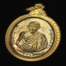 เหรียญ มทบ7 หลวงพ่อเกษม เนื้อนวะโลหะ