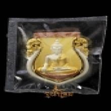 เหรียญพระสุโขทัย๒๕๔๙ เนื้อ3K หลวงพ่อจรัญ วัดอัมพวัน สิงห์บุร