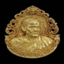 เหรียญฉลุทองคำหลวงปู่ขาว วัดถ้ำกลองเพล ปี2521