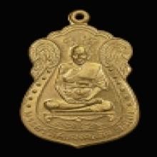 เหรียญทองคำหลวงพ่อมิ่ง วัดกกปี2509